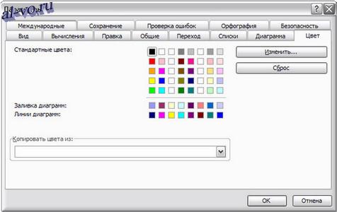 Настройка цветов Excel