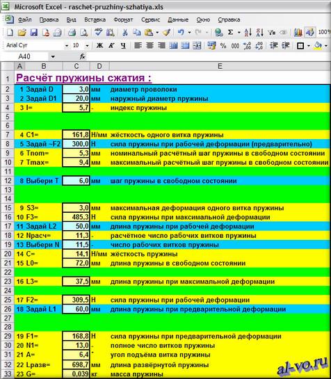 Программа расчета пружины сжатия в Excel