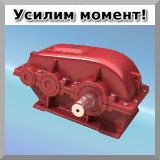 Элемент привода - цилиндрический двухступенчатый зубчатый редуктор