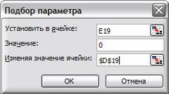 """Всплывающее окно Excel """"Подбор параметра"""""""