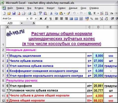 Расчет длины общей нормали в Excel
