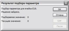 """Всплывающее окно Excel """"Результат подбора параметра"""""""