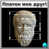 Размеры на барельефе лица философа Платона