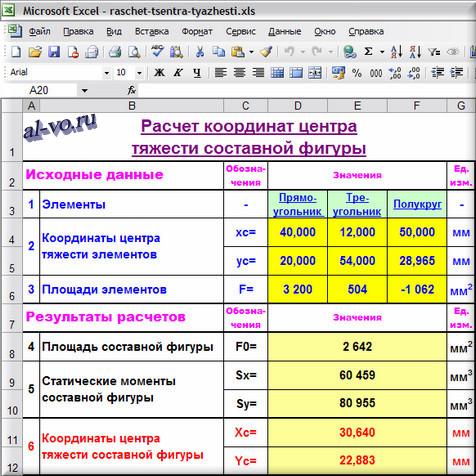 Таблица Excel с расчетом координат центра тяжести составной фигуры