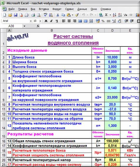 Таблица Excel с программой расчета системы водяного отопления