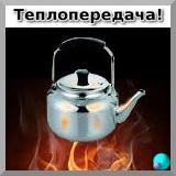 Передача тепловой энергии от огня чайнику