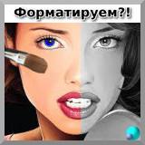 Лицо девушки, наводящей макияж, как аллегория форматированию.