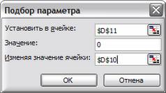 """Выпадающее окно Excel """"Подбор параметра"""""""
