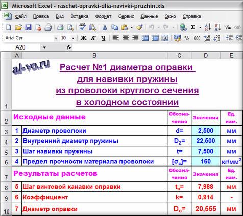 Таблица Excel с расчетом №1 диаметра оправки для навивки пружины