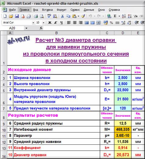 Таблица Excel с расчетом №3 диаметра оправки для навивки пружины
