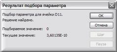 """Выпадающее окно Excel """"Результат подбора параметра"""""""