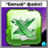 Разбитый стеклянный файл Excel
