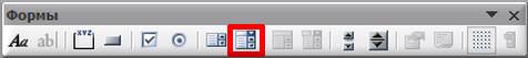 """Панель Excel """"Формы"""""""