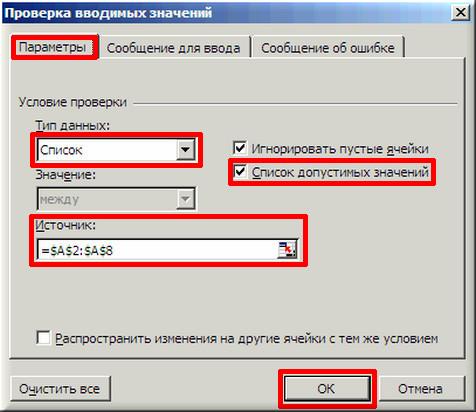 """Выпадающее окно Excel """"Проверка вводимых значений"""""""