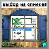 Раскрывающийся список Excel в окне дома