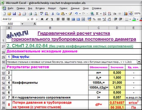 Гидравлический расчет трубопроводов в Excel. СНиП 2.04.02-84.