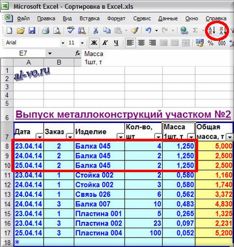 База данных в Excel-простейшая сортировка-11s