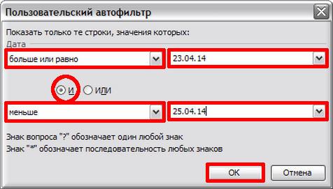 """Окно Excel """"Пользовательский автофильтр""""-12s"""