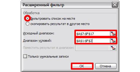 """Окно Excel """"Расширенный фильтр""""-13s"""