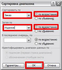 "Окно Excel ""Сортировка диапазона""-11s"