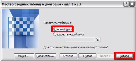 """Окно Excel """"Мастер сводных таблиц""""-3-15s"""