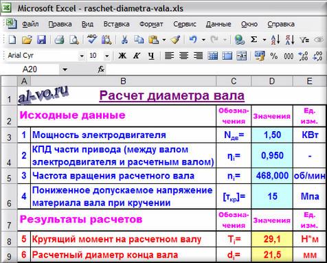 Расчет диаметра вала в Excel