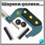 Ролики, шарики, микрометр