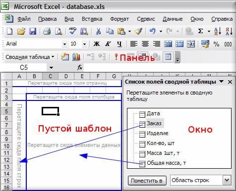 Сводная таблица Excel-шаблон-панель-окно-15s