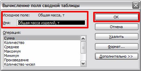 """Окно Excel """"Вычисление поля сводной таблицы""""-15s"""