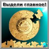 Монета из пазлов