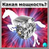 двигатель на фоне силуэта лошади