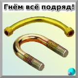 гибка трубы и прутка