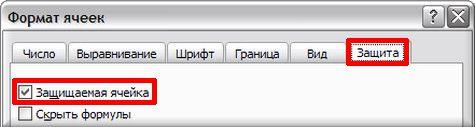 Окно Excel Формат ячеек, вкладка Защита-18s