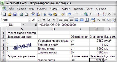 Исходный вид таблицы Excel