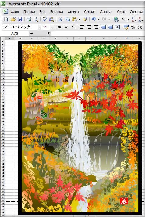Картина, созданная на листе Excel