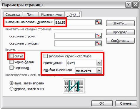 "Окно Excel ""Параметры страницы-Лист""-19s"