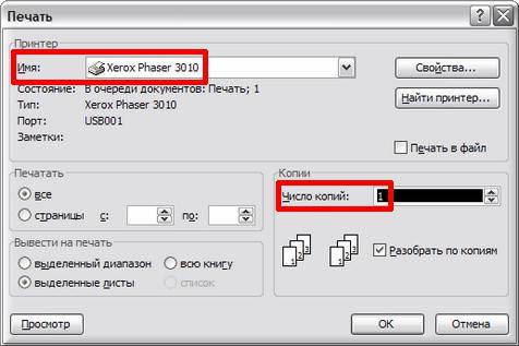 """Окно Excel """"Печать""""-19s"""