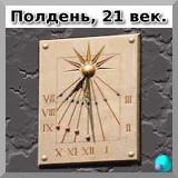 Солнечные часы на стене здания
