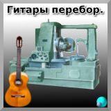 Гитара и зубофрезерный станок