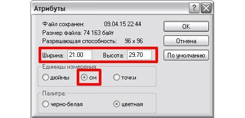 "Окно Paint ""Атрибуты""-22s"