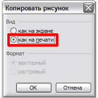 """Окно Excel """"Копировать рисунок""""-22s"""