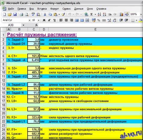 Расчет пружины растяжения в Excel