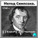 Метод Симпсона.