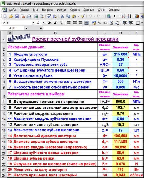Расчет в Excel реечной зубчатой передачи