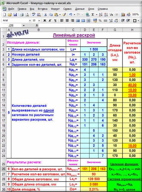 Линейный раскрой в Excel -1-26s