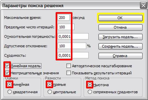 parametry-poiska-resheniya-26s