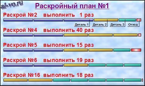 raskroynyy-plan-№1-26s