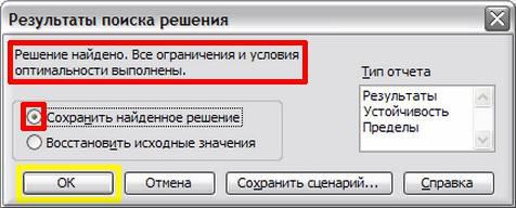 rezultaty-poiska-resheniya-26s