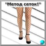 metod-setok