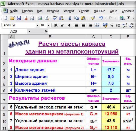 Расчет в Excel массы каркаса здания из металлоконструкций